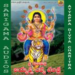 Sri Ayyappa Divya Darshanam