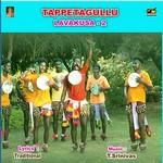 Thappitagullu - Lavakusa 2 songs