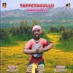 Tappita Gullu - Janapadalu songs
