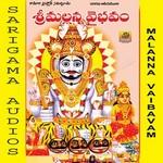 Sri Mallanna Vaibavam songs
