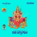 Lalitha Sahasra Namam songs