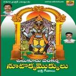 Sri Chilkur 101 Mokulu songs