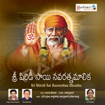 Sri Shiridi Sai Navarathna Maalika songs