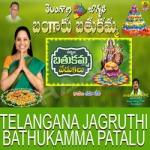 Bathukamma Patalu