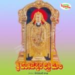 Sri Venkateswara Bhakti Maala songs