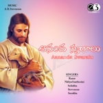 Anandaswaralu songs