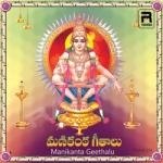 Manikanta Geethalu songs