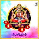 Santoshi Maatha songs