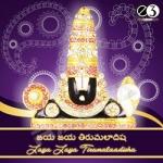 Jaya Jaya Tirumalaadisha songs