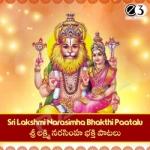 Sri Lakshmi Narasimha Bhakthi Paatalu songs