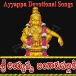 Sri Ayyappa Bangaru Pallaki songs