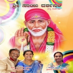 Sri Sai Darshanam songs