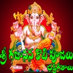 Sri Gajanana Koti Pujalu songs