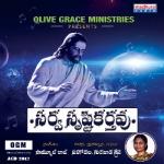 Sarva Srusti Karthavu songs