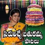 Siruliche Bathukamma Patalu