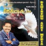 Parishuda Athmuda songs