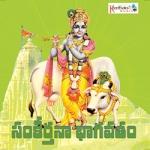 Sankeerthana Bhagavatam songs