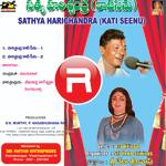 Satya Harischandra (Kati Seene) drama
