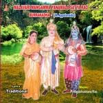 Malavari Mangamma Yanamala Satyarao (M. Appalanaidu) songs