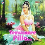 Yemunnave Pilla songs