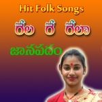 Rela Re Rela Janapadam songs