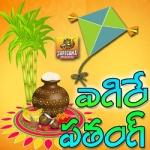 Egire Pathang songs