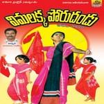 Vimalakka Porudandu songs