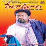 Rela Dhula songs