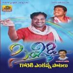 Shingidi (Goreti Venkanna Patalu) songs
