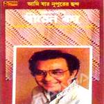 Aami Jaar Nupurer Chhanda songs