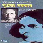 Bhuli Kemoney songs