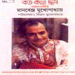 Koto Katha Chhilo songs