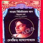 Bangla Theaterer Gaan songs