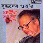 Prachin Bangla Gaan Vol - 1 songs