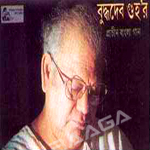 Prachin Bangla Gaan Vol - 2 songs