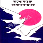 Koto Kaal Rabey Bol Bharat Rey songs