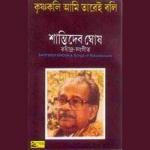 Krishnakali Aami Tareyi Boli songs