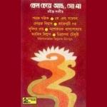 Memorable Tagore Songs Vol - 1 songs