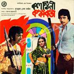 Kalankini Kankabati songs