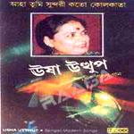 Aha Tumi Sundari Koto Kolkata songs