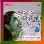 Antar Jaar Athai Sagar songs