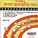 Assorted Bengali Film Hits - Vol 1 songs
