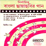 Assorted Bengali Film Hits - Vol 2 songs