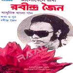 Bhaalobeshey Radha songs