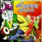 Jhain Kur Kur Jhin Na Na songs