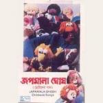Chhotoder Gann - Vol 3 songs