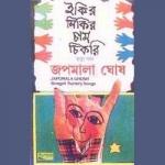 Ikri Mikri Chaam Chikri songs