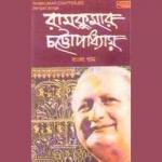 Bangla Gaan - Ramkumar Chatterjee songs
