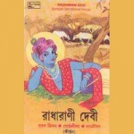 Bengali Devotional Song songs