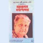 Eto Gainaa Beti Kothay Peli - Ramkumar Chatterjee